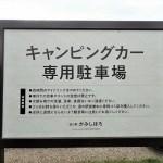 道の駅かみしほろ【北海道 車中泊 上士幌町 キャンピングカー専用コーナーあり】