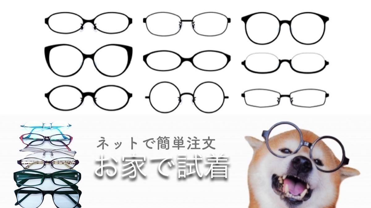 自宅でメガネ試着購入