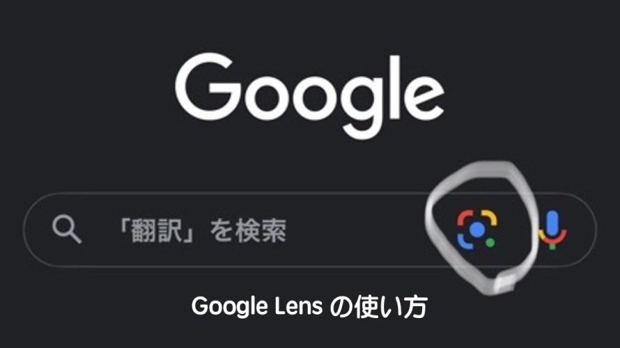 Google Lens の使い方