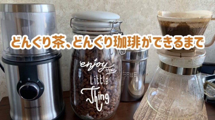 どんぐり茶、どんぐりコーヒー