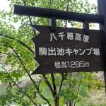 駒出池キャンプ場