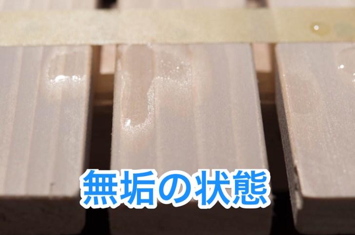 無垢の木耐水