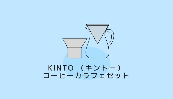 キントー コーヒーカラフェセット