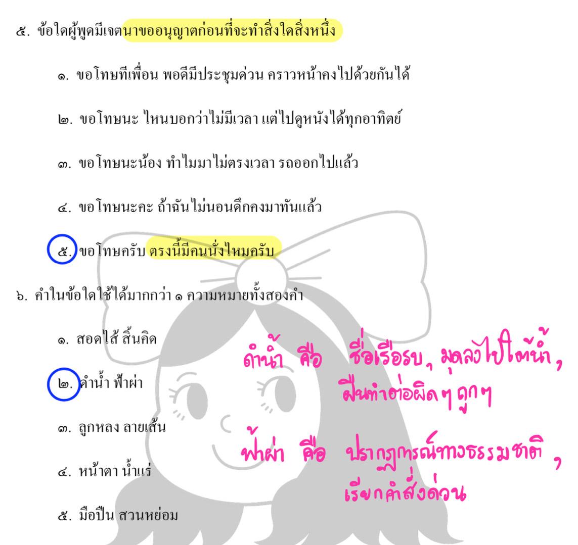 เฉลยข้อสอบ 9วิชาสามัญ วิชาภาษาไทย ปี 2559
