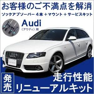 走行性能リニューアルキット発売 Audi(アウディ)用
