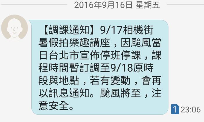 2016-09-17 課程調課通知