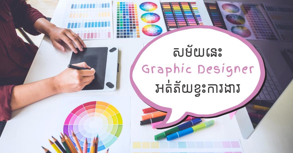 Graphic Designer Job in Cambodia
