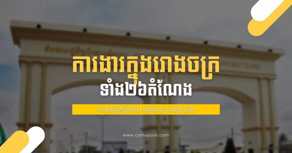 Job At PPSEZ Phnom Penh Cambodia