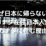 【カナダ在住の日本人】日本人が日本に帰国せずにカナダに住む5つの理由