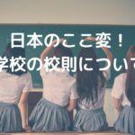 【日本のここが変】元教師が思う日本の学校の校則問題について