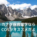 カナダ現役保育士の私が【COS留学サポートデスク】で保育留学をオススメする10の理由