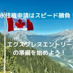 【カナダ永住権】Express Entry(エクスプレスエントリー)申請に必要な準備について