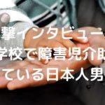【カナダの小学校で障害児のサポーター】現地で活躍中の日本人男性にインタビュー