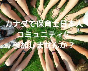 【コミュニティ誕生】カナダで保育士日本人Facebookコミュニティに参加して情報交換しよう!