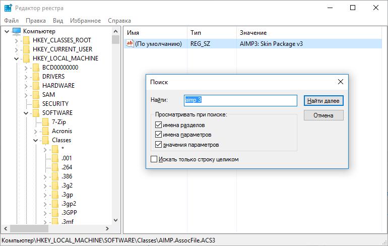 Vyhledávání zbytkových záznamů programu v registru