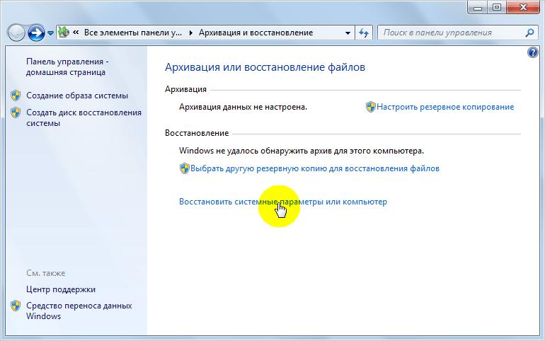 Жүйелік параметрлер мен компьютерді қалпына келтіру жүйесін ашыңыз