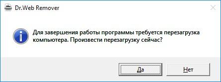 Selepas mengeluarkan Dr. Web Reboot komputer anda