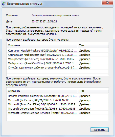 List of programs and drivers to be removed