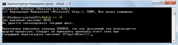 System disk scanning command for damaged system files