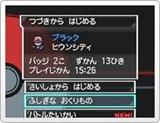 Como capturar a Victini en Pokémon Blanco y Negro (2/6)