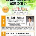 2019-10「膵臓がん患者と家族の集い」参加者コメント(3)