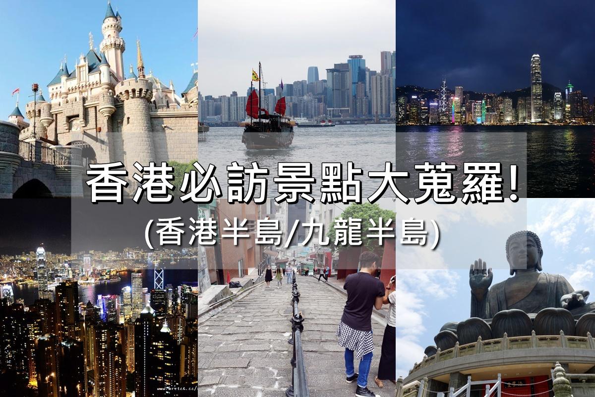 香港景點地圖》香港必玩17個景點推薦懶人包!! – 陳小沁の吃喝玩樂