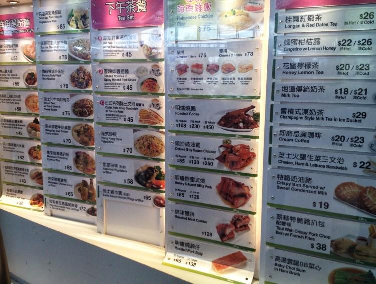 tsui wah restaurant hong kong menu