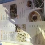 Gu Ma Ma menu