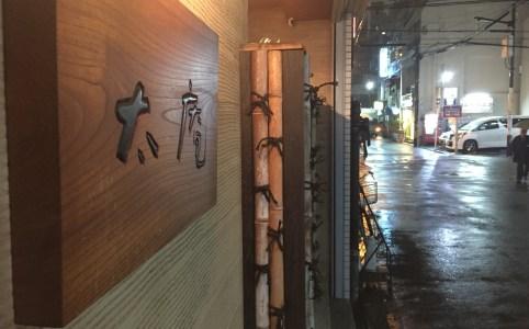 Taian Michelin Star Osaka 8