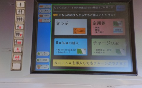 how to get a suica card 2