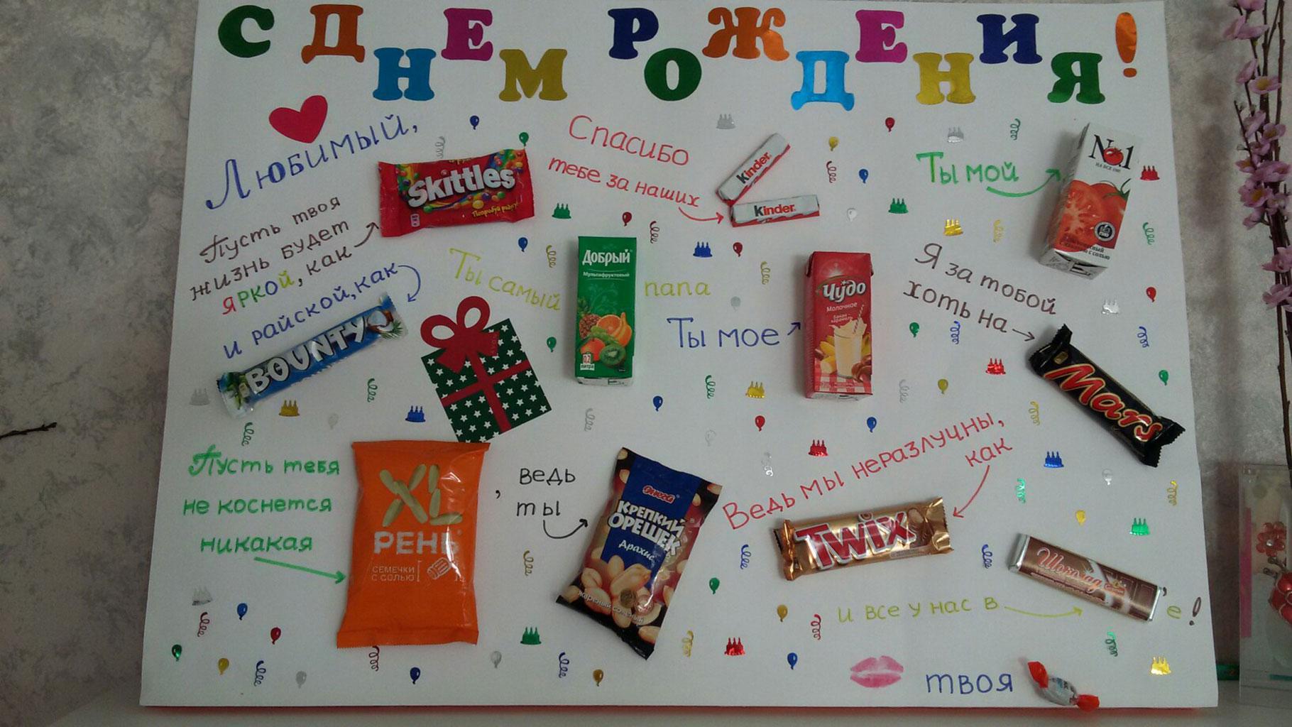 Открытки с днем рождения мужу от жены и детей из шоколадок