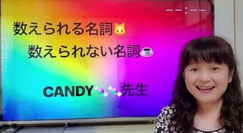 Candy先生