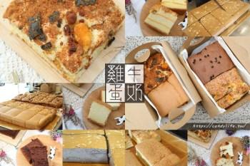 台中美食│雞蛋牛奶古早味蛋糕〃每日現烤,手工現做,香氣超迷人的古早味蛋糕,每天還有隱藏版口味唷~