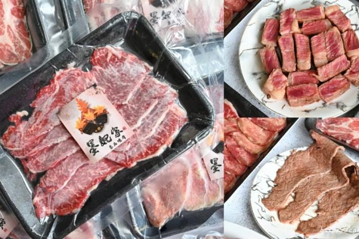 墨妃家燒肉 在家也能享用美味燒肉,不到千元就能吃到澎派燒肉組合,現場自取再折100元~