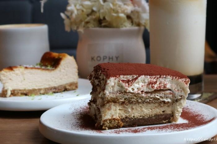 Kophy Cafe|隱身在巷弄中的老宅咖啡館,激推招牌提拉米蘇,還有香菇雞湯麵也是必點之一~
