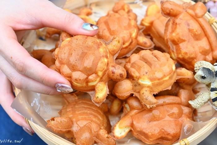 龜友雞蛋糕 不必飛澎湖,在台中也可以吃到可愛的烏龜雞蛋糕囉,兩種造型,超多口味任你選~