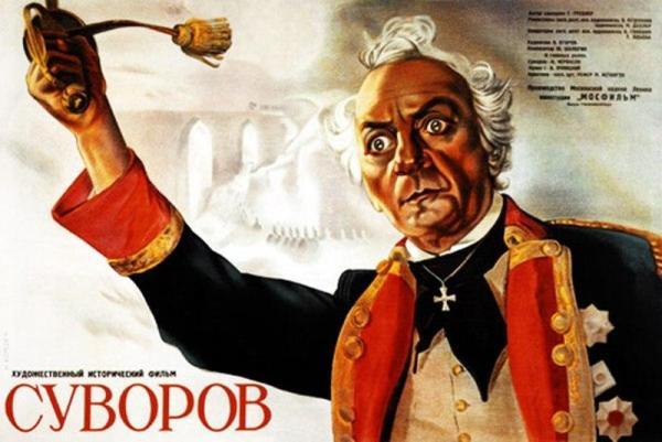 CIBASS Cartel de la película soviética Suvórov de 1941