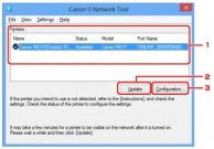 Canon IJ Network Tool Software