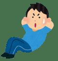 なるべく楽に短い時間で腹筋を鍛えたい!体幹トレーニング入門 – canonono.com