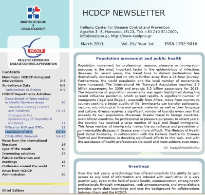 Cancer registration in Greece latest news (1/2)