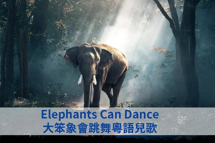 Elephants Can Dance Nursery Rhyme Lyrics 大笨象會跳舞粵語兒歌歌詞 - Cantonese For Families