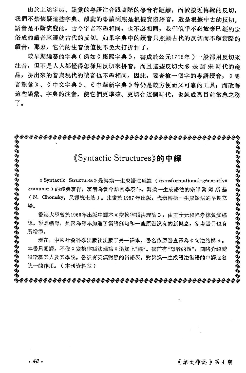 參考資料-《粵音韻彙》,《中文字典》,《中華新字典》中一些與香港通行的實際粵音有距離的粵語注音 ...
