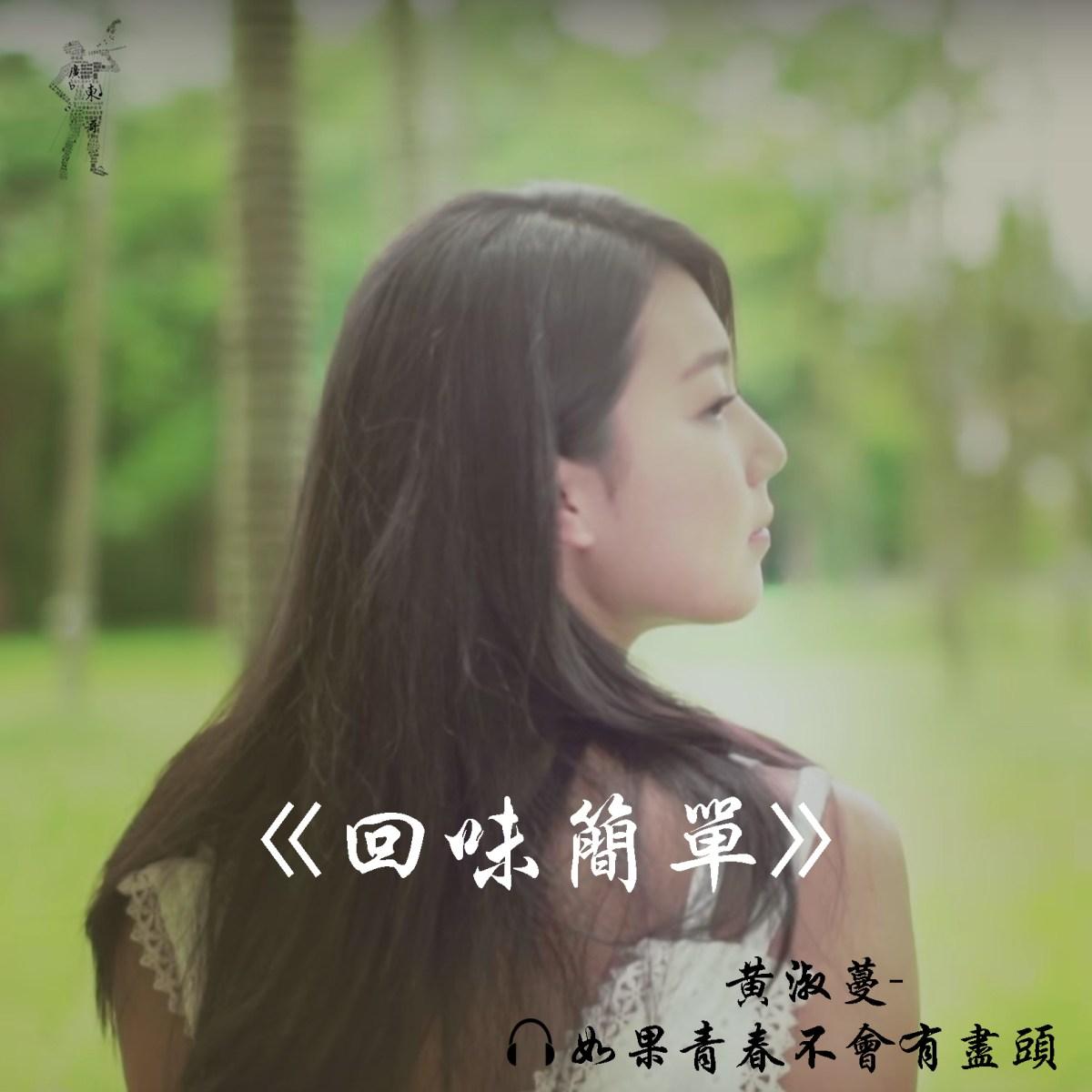 //樂海遺珠// 回味簡單 – 廣東哥