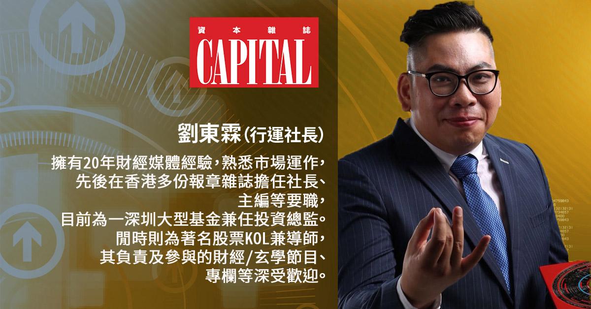 【港股專家】劉東霖:匯聚(1729)價細翻身抗貿戰 - Capital 資本平臺