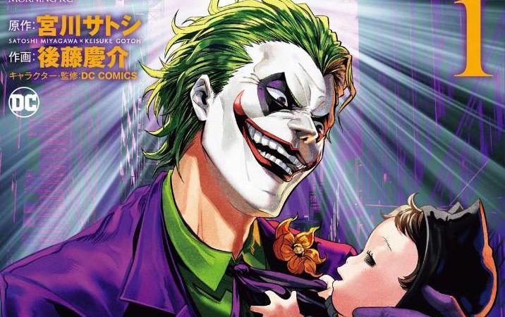 El primer manga de Joker ya se publicó en Japón