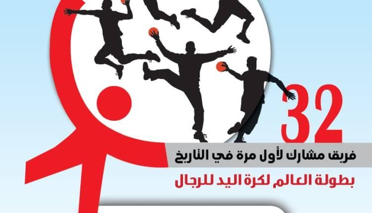 طابع بريد تذكاري بمناسبة تنظيم مصر لبطولة كأس العالم لكرة اليد للرجال 2021