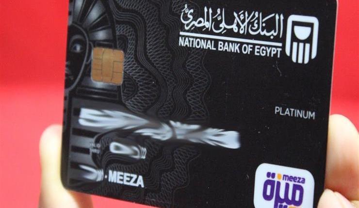 بطاقة ميزة من البنك الأهلي المصري