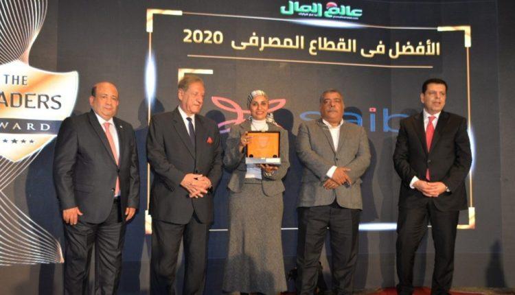 بنك saib يحصد جائزة الأفضل في القطاع المصرفى في احتفالية 2020 LEADERS