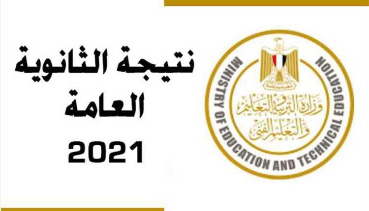 نتيجة الثانوية العامة فى مصر