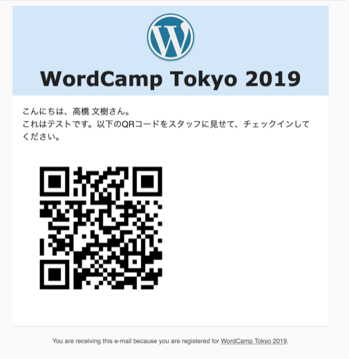 Email from WordCamp site. This QR code is hosted on wp-checkin site.